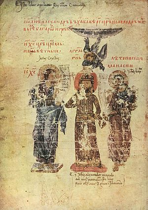Constantine Manasses - The first miniature from Manasses' Chronicle: the author (right) next to Tsar Ivan Alexander of Bulgaria and Jesus Christ.