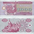 1000 карбованцев 1992.jpg