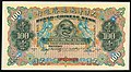 100 Taels. Russo-Chinese Bank, Tientsin. front.jpg