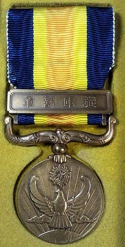 1939 Border War Medal 03.JPG