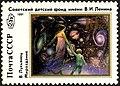 1991 CPA 6325.jpg