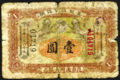 1 Dollar - Amoor Government Bank (1917).png