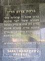 2013 New jewish cemetery in Lublin - 03.jpg