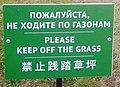 2018-05-11 Prohibition sign in Tsarkoe Selo.jpg