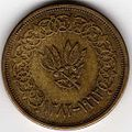 2 north yemeni buqsha minted in 1963 reverse.jpg