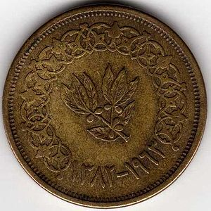 Yemeni buqsha - Image: 2 north yemeni buqsha minted in 1963 reverse