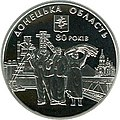 80-летие Донецкой области (реверс).jpg