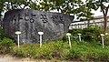 A Stone That Was Written '사랑 꿈 행복' of the Jeonju Mun Hak Elementary School.jpg