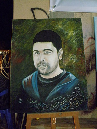 Portrait in memorial of Fadhel al-Matrook A painting for Fadhel al-Matrook.JPG