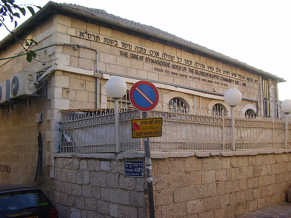 Ades Synagogue, Jerusalem