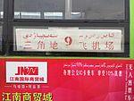 Aksu Buses route 9. Urban district – Airport - 2.JPG