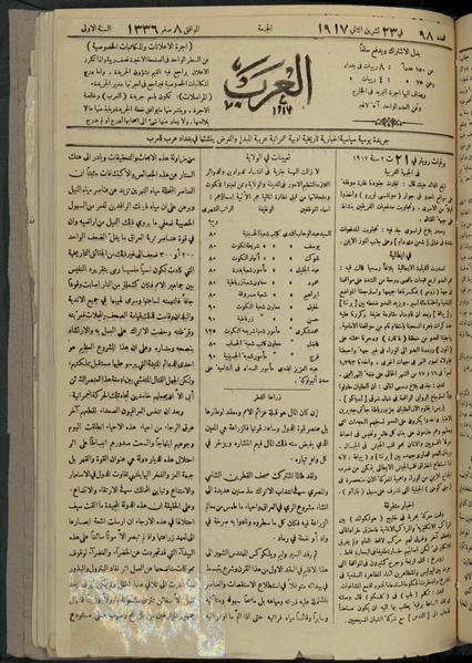 File:Al-Arab, Volume 1, Number 98, November 23, 1917 WDL12333.pdf