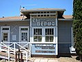 Alamogordo Toy Train Depot museum building.jpg
