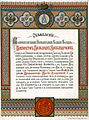 Alexander III coronation document.jpg