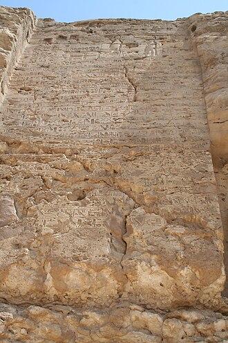 Boundary Stelae of Akhenaten - Boundary stela U, Amarna, Egypt.
