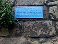Ancient fortified vicars tower in Corbridge 2.jpg