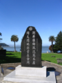 Angel Island Chinese Monument.png