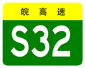 Anhui Expwy S32 sign no name.png