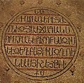Armenian mosaic-inscr at Jerusalem.jpg