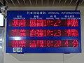 Arrival information LED display, TRA Qidu Station 20181013.jpg