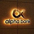 Banco Alpha.jpg
