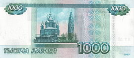 The church is featured on the 1000 ruble banknote