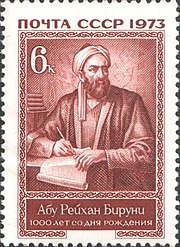 1973 USSR stamp commemorating the 1000th anniversary of Abū Rayhān al-Bīrūnī