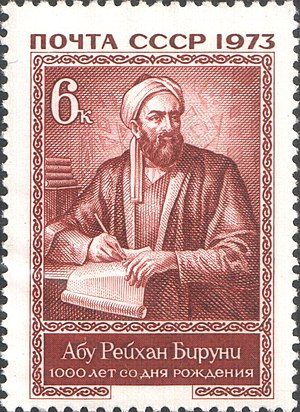 Al-Biruni - An imaginary rendition of Al Biruni on a 1973 Soviet post stamp