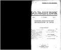Bolshevik 1929 No20.pdf