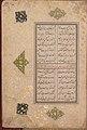 Bustan (Orchard) of Sa'di MET sf13-228-23-71r.jpg