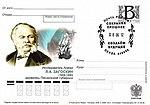 Card-russia2008-Zagoskin гашеная.jpg