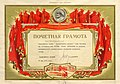 Certificates of Honour of the Soviet Union 01.jpg