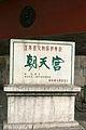 ChaoTianGong Bei Nanjing.jpg