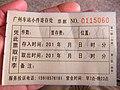 China IMG 2719 (28667148483).jpg