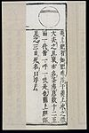 Chinese-Japanese Pulse Image chart; Soup Fat Pulse Wellcome L0039575.jpg
