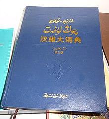 Chinese minority languages 05.JPG