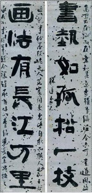 Gim Jeong-hui - Image: Chusa Chusache 02