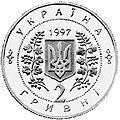 Coin of Ukraine Konst 1 A.jpg