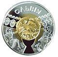 Coin of Ukraine Olvia R.jpg