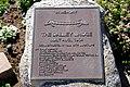 Dalbey Bridge plaque at Dalbey Memorial Park in Gillette, Wyoming.jpg