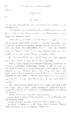 De Bernhard Riemann Mathematische Werke 022.png
