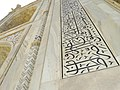 Detail of Facade - Taj Mahal - Agra - Uttar Pradesh - India - 01 (12650415983).jpg