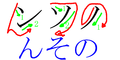 Difference between N and So and No in japanese katakana.png