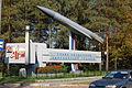 Dubna Monument Raduga Kh-22.JPG