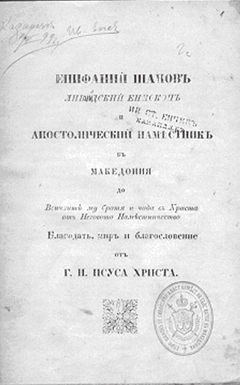 Epiphanius Shanov Book.png