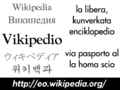 Esperanto Wikipedia advert for Pasporta Servo.png