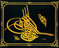 Executed by Sami Efendi - Tuğra (imperial monogram) of Sultan Abdülhamid II (r. 1876-1909) - Google Art Project.jpg
