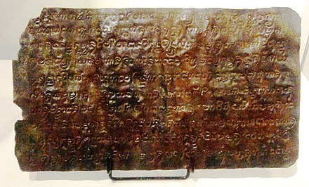 The Laguna Copperplate Inscription, c. 900. The oldest known historical record found in the Philippines, discovered at Lumban, Laguna. Extract from Inskripsyon sa Binatbat na Tanso ng Laguna.jpg