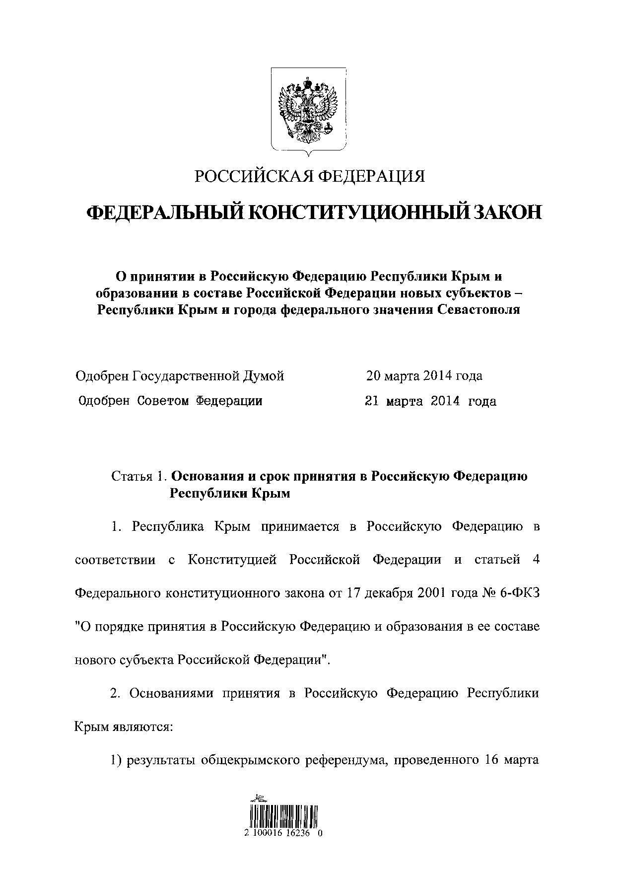Федеральный конституционный закон о принятии в состав рф республики крым