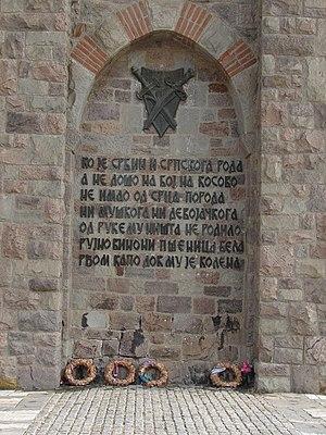 Gazimestan - Image: Gazimestan 2